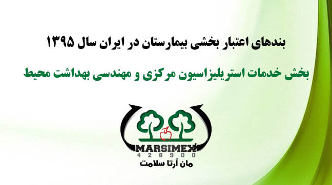 بندهای اعتبار بخشی بیمارستان در ایران سال ۱۳۹۵ – بخش خدمات استریلیزاسیون مرکزی و مهندسی بهداشت محیط