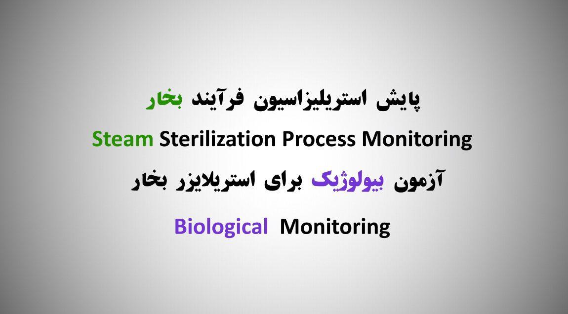 آزمون بیولوژیک استریلایزر بخار