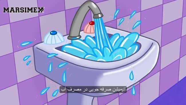 انیمیشن صرفه جویی در مصرف آب
